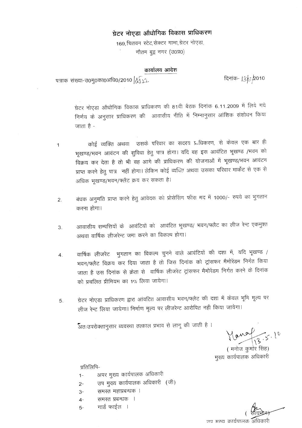 Regarding Allotment Conditions   Greater Noida
